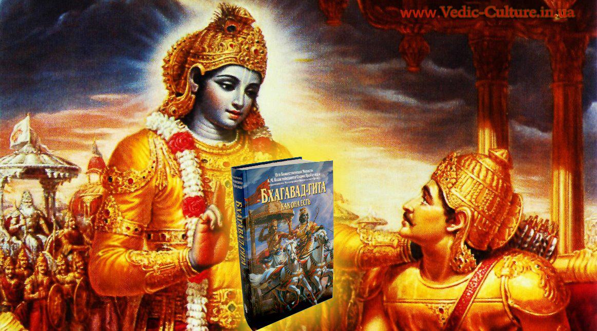 Картинки по запросу Бхагавад Гита Джаянти