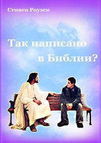 Так написано в Библии?